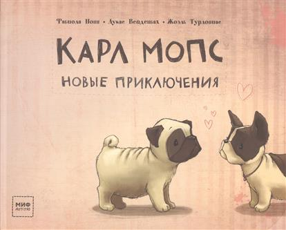 Нонн Ф., Вейденбах Л. Карл Мопс. Новые приключения