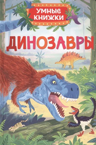 Боун Э. Динозавры э боун эффектные наряды