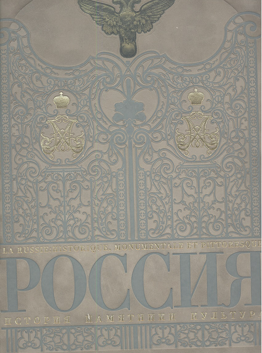 Данкова Л. (ред.) Россия. История, памятники, культура