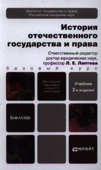 История отечественного государства и права. Учебник для бакалавров. 2-е издание, переработанное и дополненное