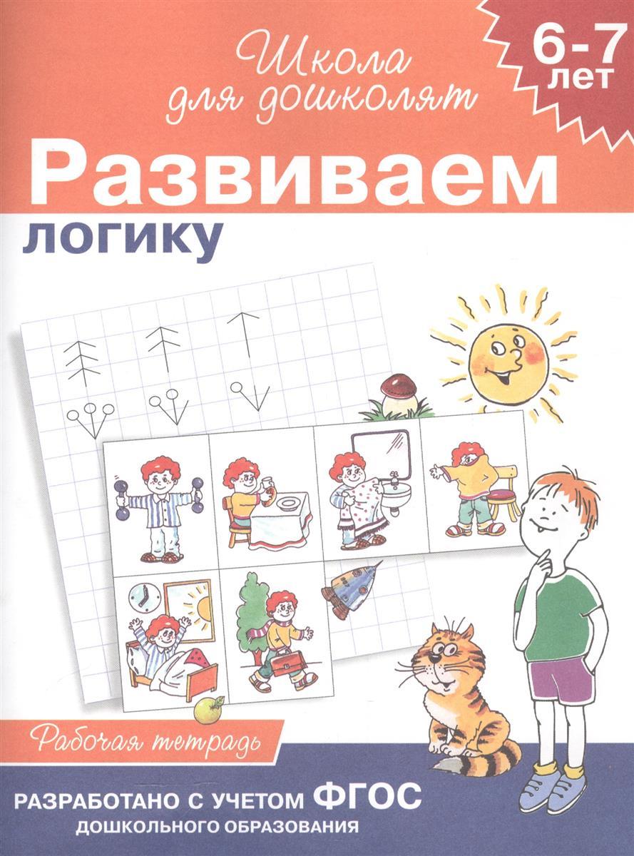 Гаврина С. Учимся логически мыслить. 6-7 лет. Рабочая тетрадь