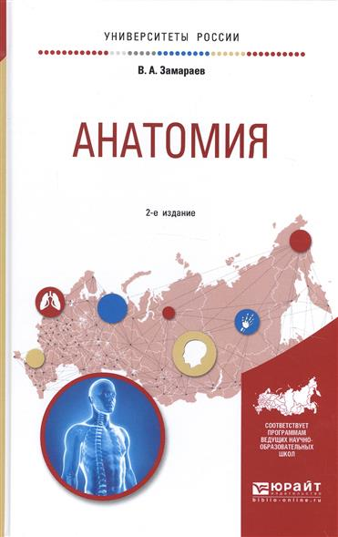 Книга Анатомия. Учебное пособие для вузов. Замараев В.