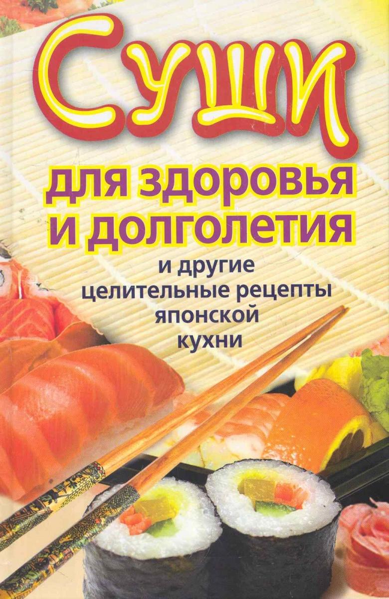 Суши для здоровья и долголетия и др. целительные рецепты японской кухни