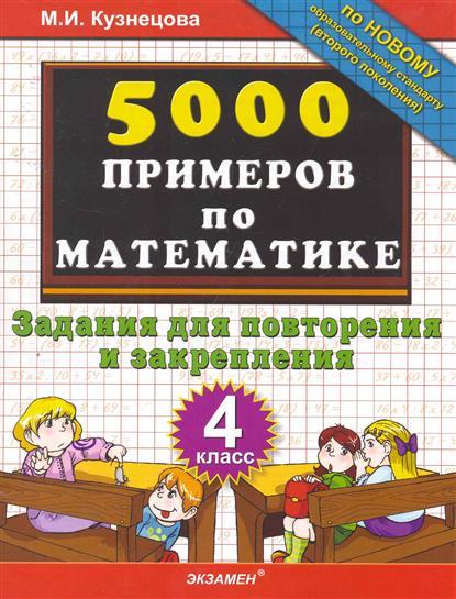 5000 примеров по математике Задания для повторения... 4 кл