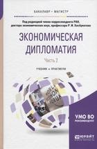 Экономическая дипломатия. Часть 2. Учебник и практикум