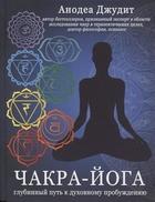 Чакра-йога. Глубинный путь к духовному пробуждению