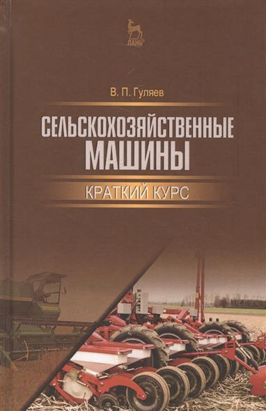 Сельскохозяйственные машины. Краткий курс. Учебное пособие