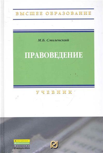 Смоленский М. Правоведение Учебник марченко м сравнительное правоведение учебник