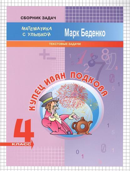 Купец Иван Подкова. Текстовые задачи. 4 класс