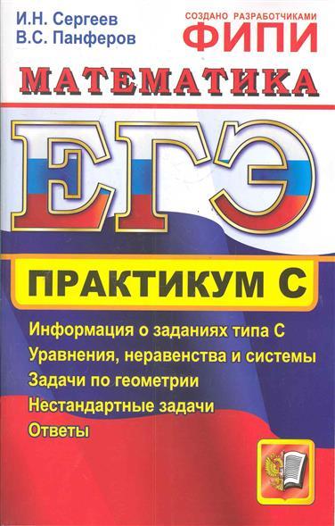 ЕГЭ Математика Практикум Подгот. к вып. ч. С