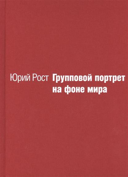 Рост Ю. Групповой портрет на фоне мира