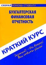 Краткий курс по бух. финансовой отчетности