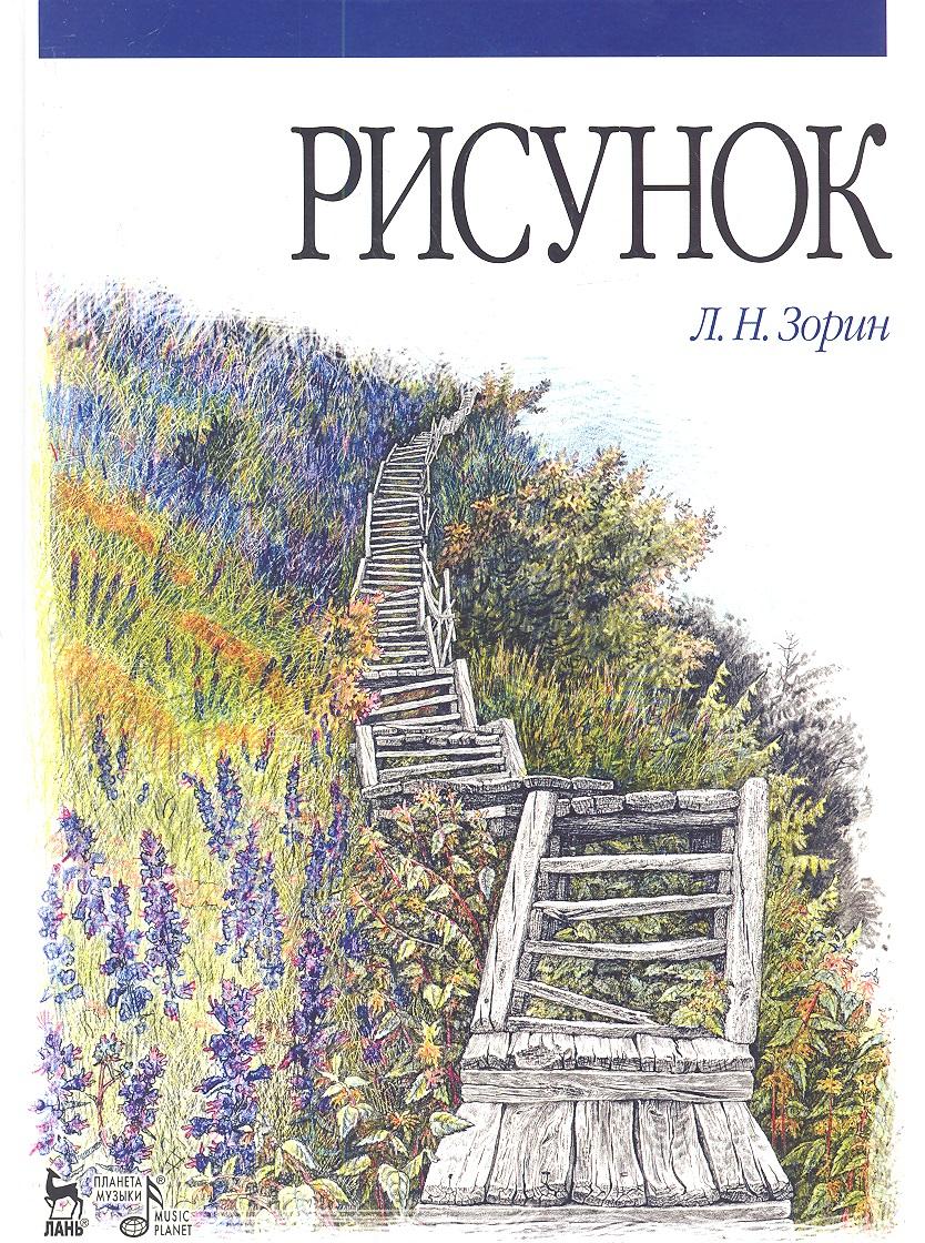 Зорин Л. Рисунок. Учебник