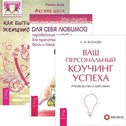 Козлова А., Маккой Э., Хоум Р. Легкие шаги к счастливой жизни + Для себя, любимой + Ваш персональный коучинг успеха (комплект из 3 книг)