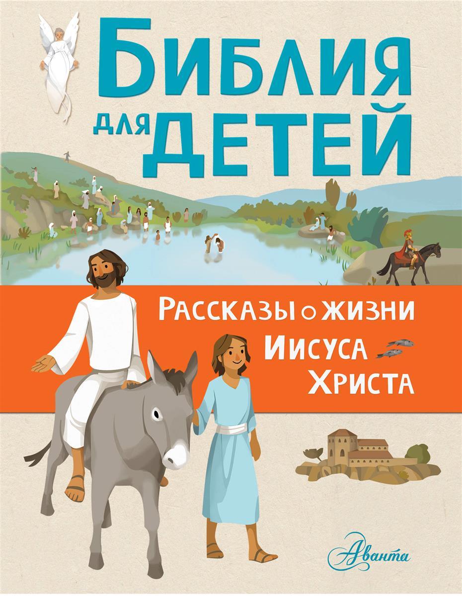 Тертрэ Г. Библия для детей. Рассказы о жизни Иисуса Христа