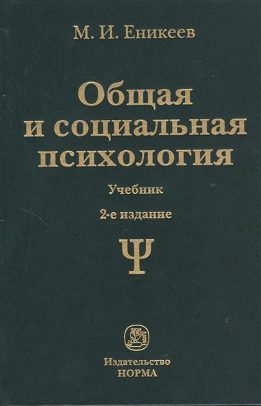 Общая и социальная психология. Учебник. 2-е издание, переработанное и дополненное