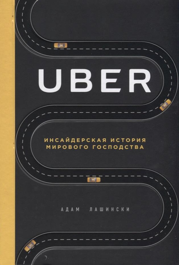 Лашински А. Uber. Инсайдерская история мирового господства uber headphone