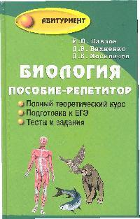 Биология Пособие-репетитор для пост. в вузы