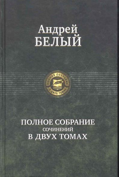 Белый Полное собрание сочинений в двух томах 2тт