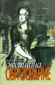 Тончу Е. Женщина и образование тончу е татьяна имена женщин россии