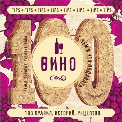 Вино: 100 правил, историй, рецептов