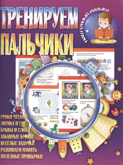 Тренируем пальчики. Уроки чтения. Логика и счет. Буквы и слова. Веселые задачки. Развиваем память. Полезные привычки