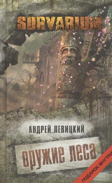 Левицкий А. Оружие Леса книги эксмо оружие леса