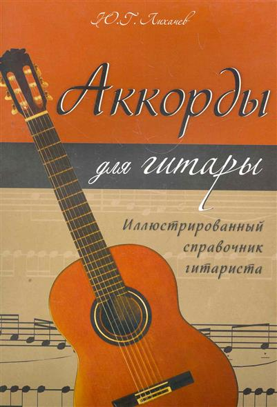 Аккорды для гитары Илл. справочник гитариста
