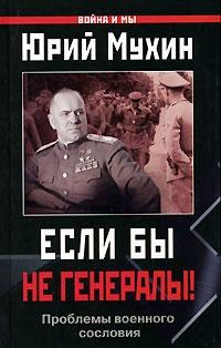Если бы не генералы Проблемы военного сословия