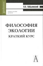 Философия экологии Краткий курс