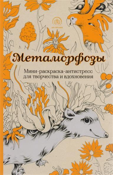 Метаморфозы. Мини-раскраска-антистресс для творчества и вдохновения лето мини раскраска антистресс для творчества и вдохновения