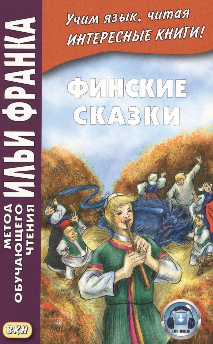 Пекшиева М. Финские сказки. Suomen kansan saruja