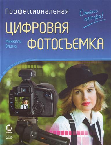 Профессиональная цифровая фотосъемка