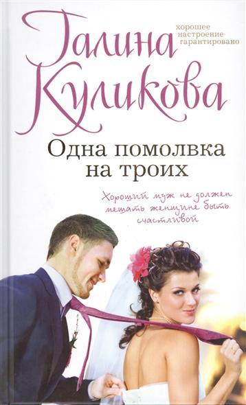 Куликова Г. Одна помолвка на троих нина харрингтон помолвка на десерт