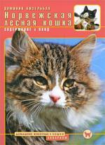 Кизельбах Д. Норвежская лесная кошка Содержание и уход кеплер д левретка содержание и уход
