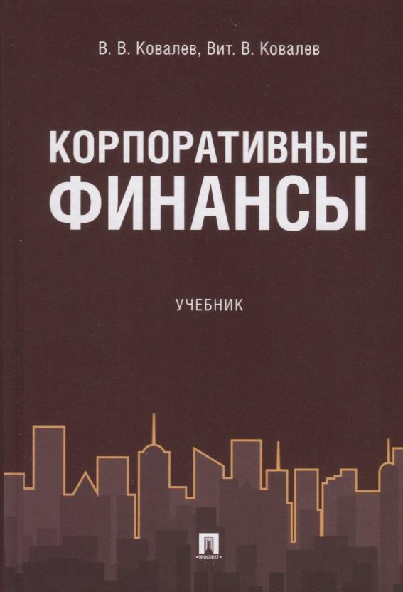 Ковалев В., Ковалев В. Корпоративные финансы. Учебник артем ковалев биомехи