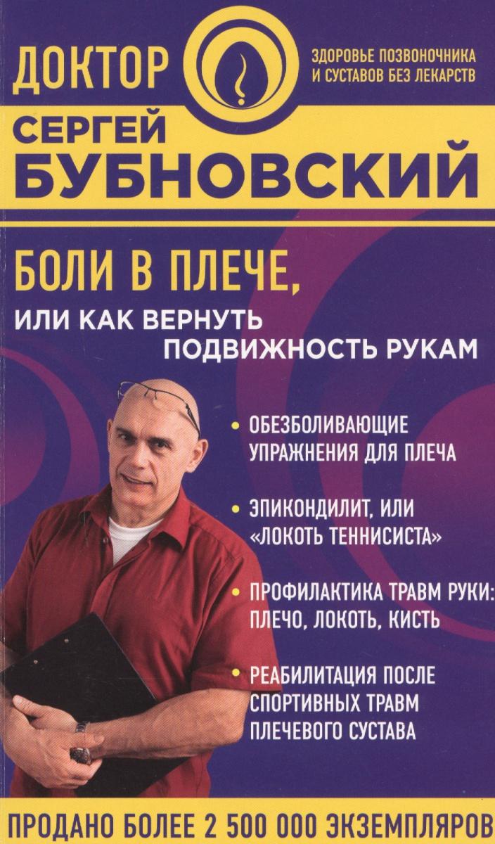 Бубновский С. Боли в плече, или Как вернуть подвижность рукам бензопила al ko bks3835 [113185l]