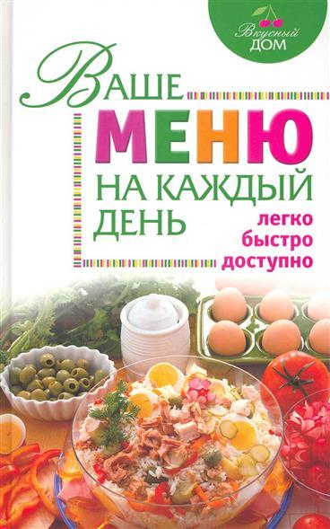 Михайлова И. (сост). Ваше меню на каждый день