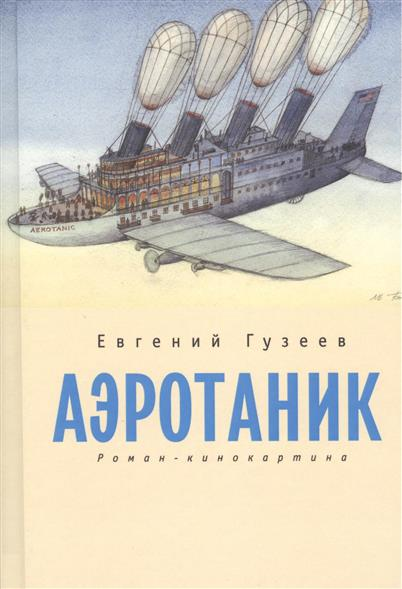 Гузеев Е. Аэротаник. Роман-кинокартина