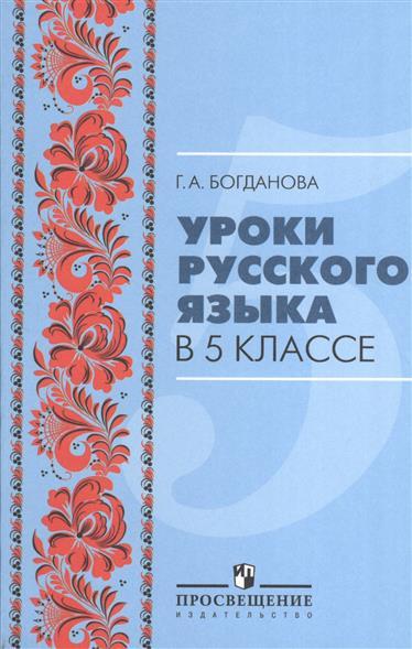 Уроки русского языка в 5 классе. Пособие для учителей общеобразовательных организаций