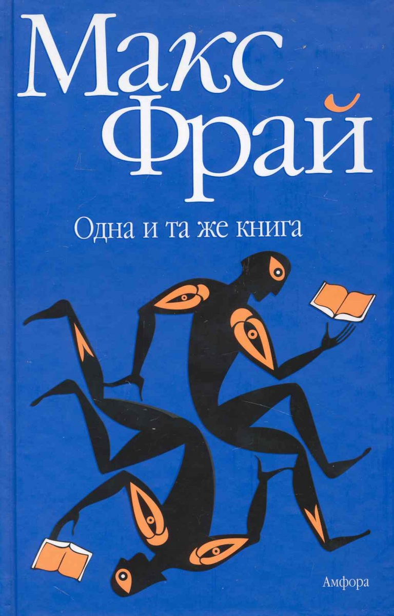 Фрай М. Одна и та же книга