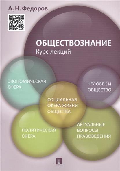 Федоров А. Обществознание. Курс лекций