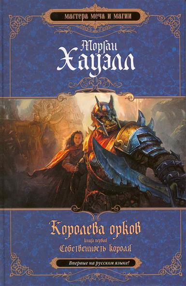 Королева орков Кн.1 Собственность короля