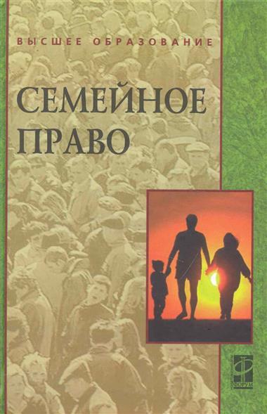 Семейное право Учебник