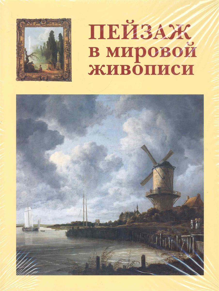Калмыкова В. Пейзаж в мировой живописи калмыкова в фрукты