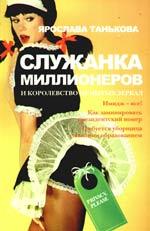 Танькова Я. Служанка миллионеров и королевство немытых зеркал ISBN: 9785353040071 шина я 192