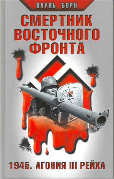 Смертник Восточного фронта 1945 Агнония 3 Рейха