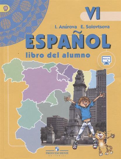 Испанский язык. VI класс. Учебник для общеобразовательных организаций и школ с углубленным изучением испанского языка
