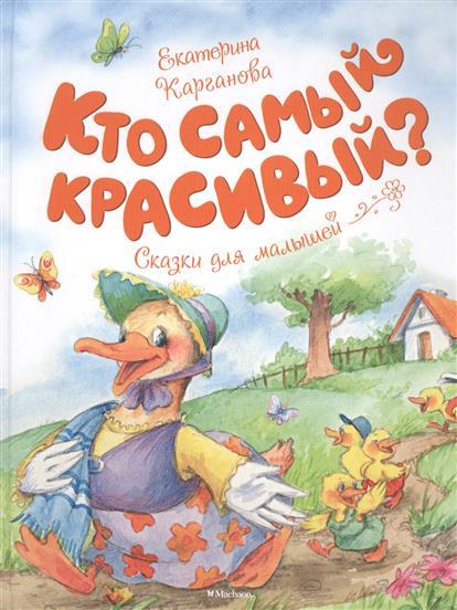 Карганова Е. Кто самый красивый? Сказки для малышей карганова е желтик