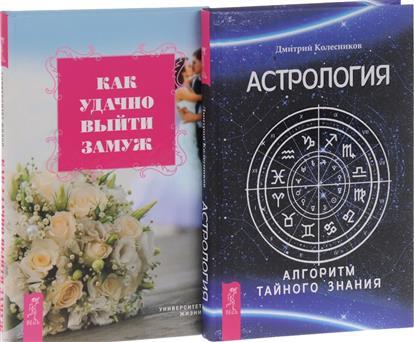 Астрология. Алгоритм тайного знания + Как удачно выйти замуж (комплект из 2-х книг в упаковке)